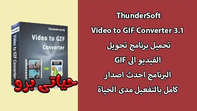 تحميل برنامج ThunderSoft Video to GIF Converter 3.1 Free Download كامل بالتفعيل مدى الحياة