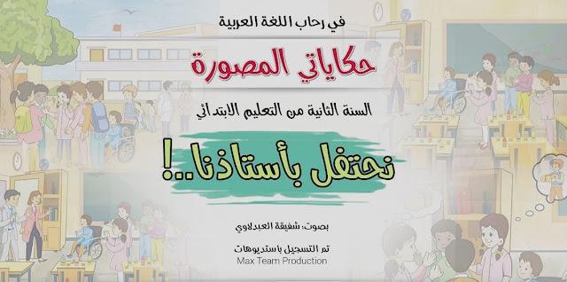 11-نحتفل بأستاذنا - في رحاب اللغة العربية حكاياتي المصورة السنة 2 ابتدائي