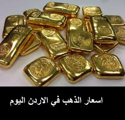 """أسعار الذهب اليوم في الأردن """"تحديث دوري من البورصة"""""""