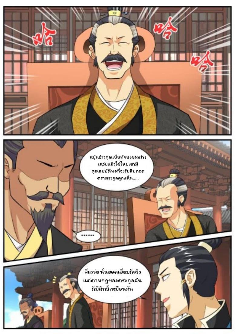 Greatest Sword Immortal - หน้า 36