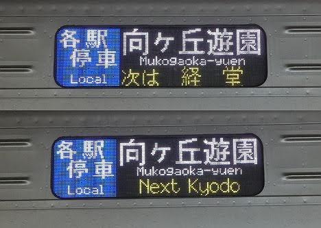 小田急線 各駅停車 向ヶ丘遊園行き6 1000形フルカラーLED
