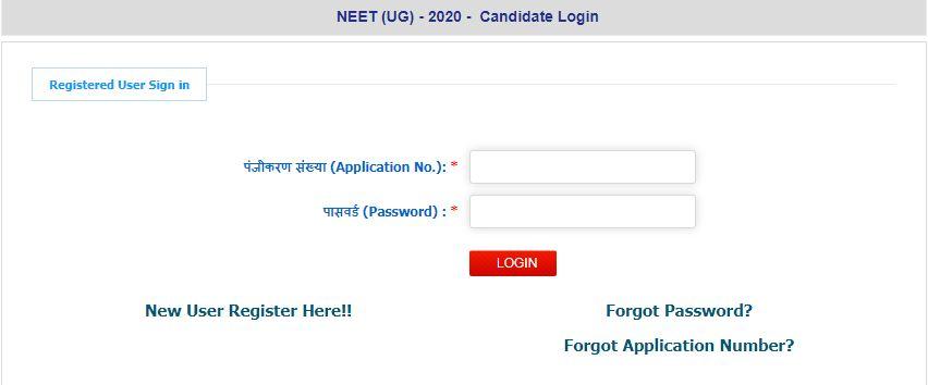 Neet result 2020 kaise dekhe how to check neet result 2020
