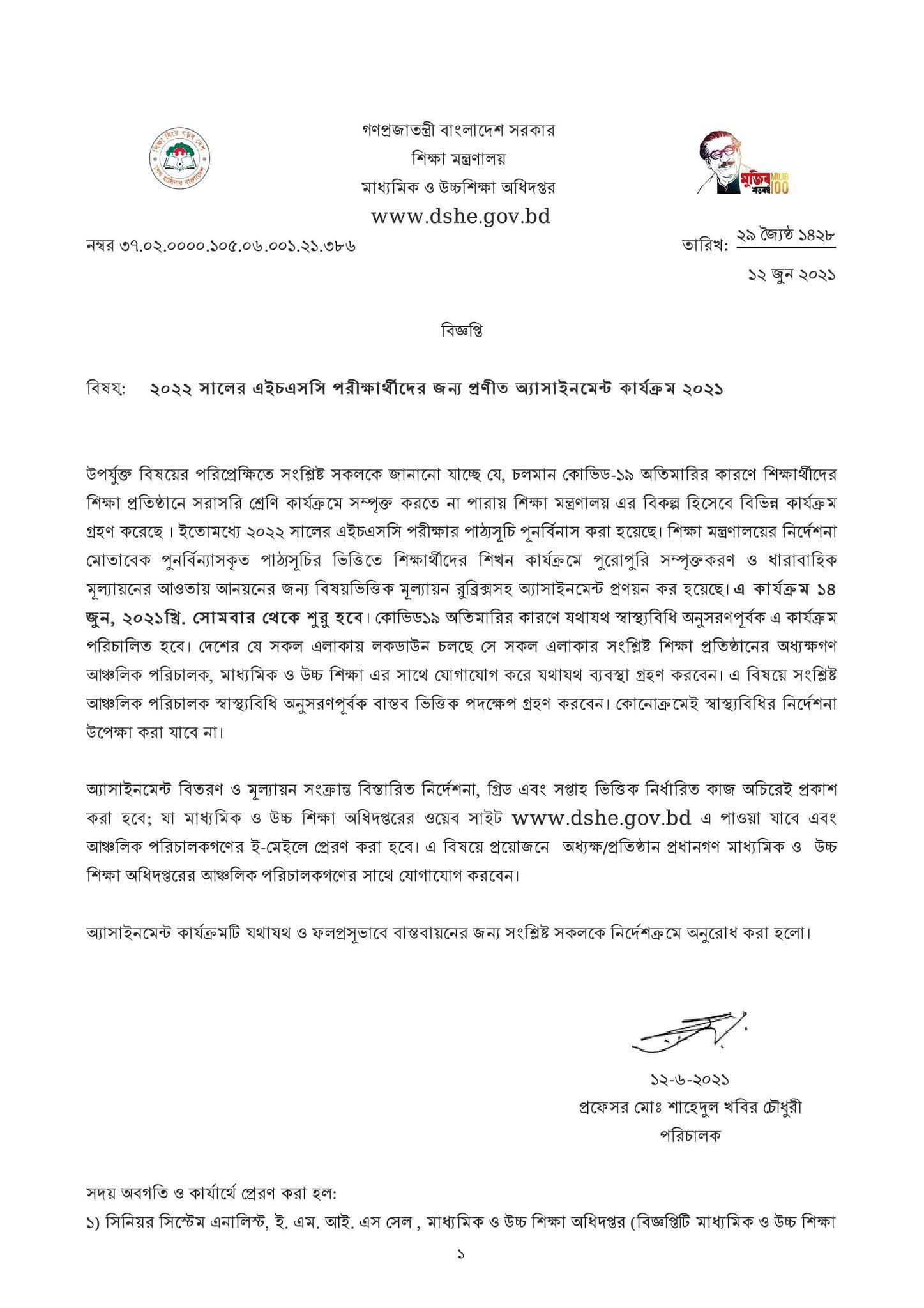 HSC Assignment Notice 2022