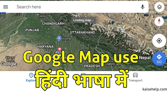 Google Map ko hindi voice me kaise use Karte Hain | Use Google map in hindi