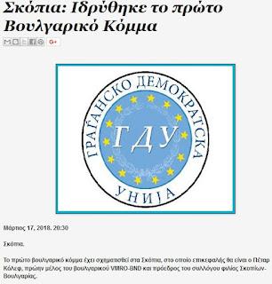 https://www.echedoros-a.gr/2018/03/blog-post_70.html