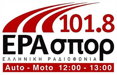 http://webradio.ert.gr/eraspor/