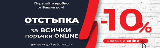 темакс онлайн ОФЕРТИ с -10% отстъпка за всички поръчки ОНЛАЙН