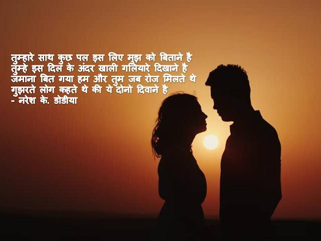 तुम्हे इस दिल के अंदर खाली गलियारे दिखाने है Hindi Muktak By Naresh K. Dodia