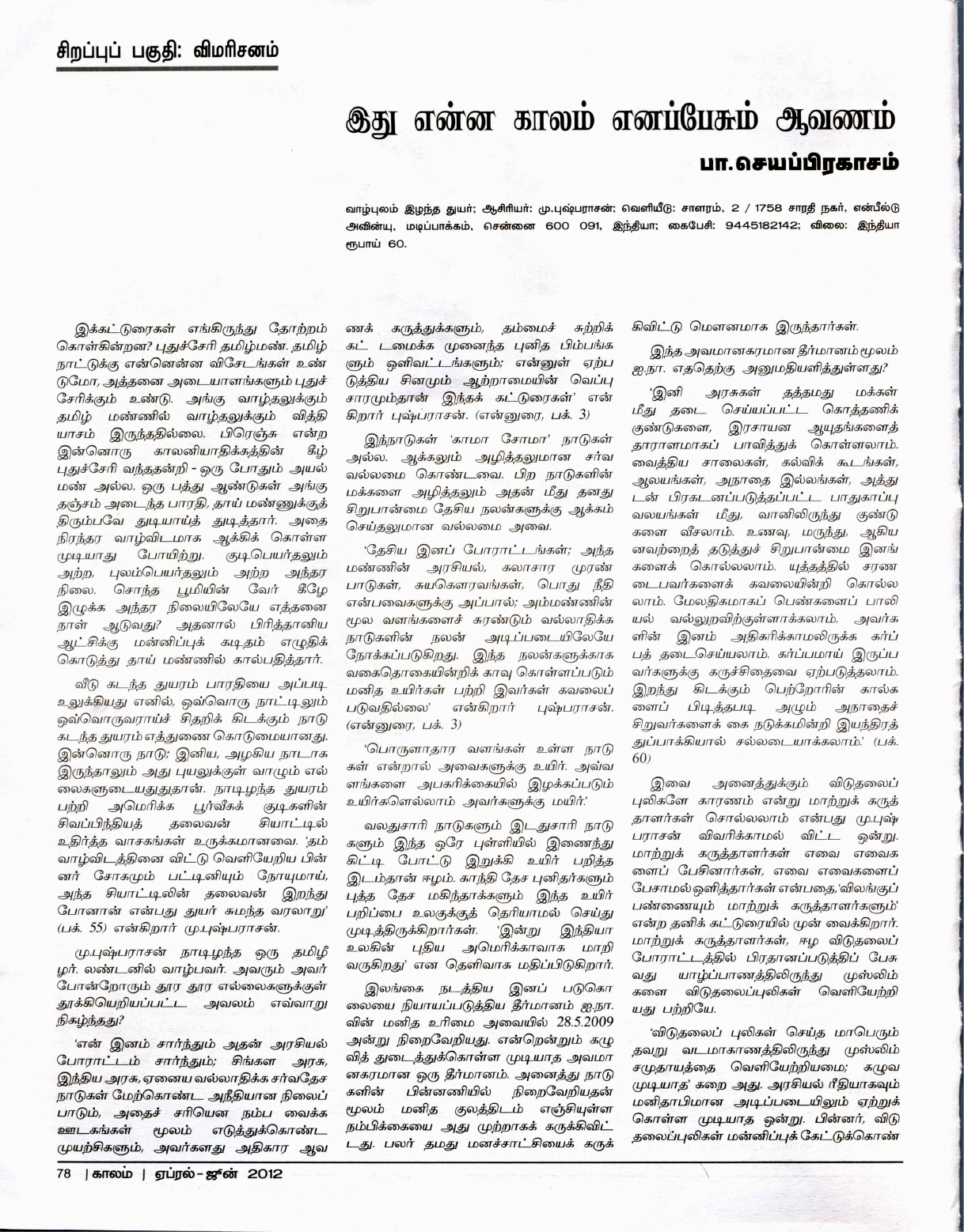 பா.செயப்பிரகாசம் - இது என்ன காலம் எனப்பேசும் ஆவணம் - Page 1