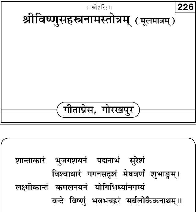 श्री विष्णु सहस्त्रनाम स्तोत्र पीडीऍफ़ पुस्तक हिंदी में | Shri Vishnu Sahasranamam PDF Book In Hindi Free Download