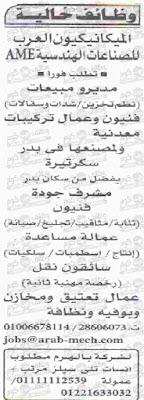 وظائف-اهرام-الجمعة-13-4-2018