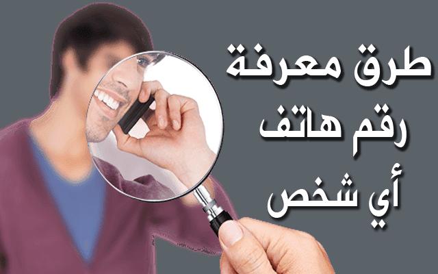 أفضل الطرق التي يمكنك استعمالها للحصول على رقم الهاتف الخاص بأي شخص تبحث عنه