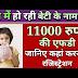 Free में हो रही बेटी के नाम पर 11000 रुपये की FD, ये है तरीका