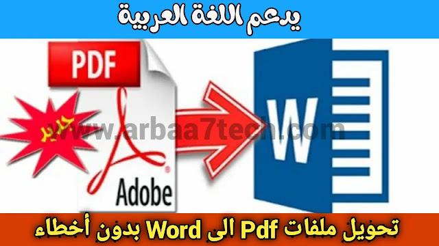 برنامج تحويل pdf الى word يدعم اللغة العربية كامل بدون أخطاء