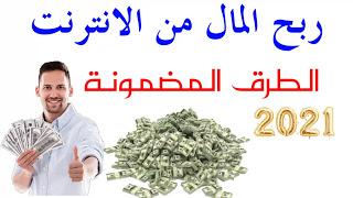 ربح المال من الانترنت , الربح من الانترنت , الربح من الانترنت في مصر , كيفية اللربح من الانترنت  للمبتدئين ,مواقع ربح المال الانترنت مضمونة ,