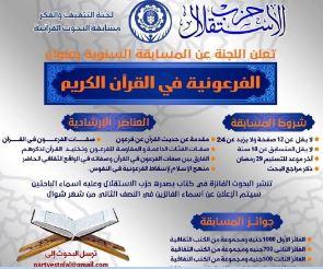 مسابقة البحوث القرآنية