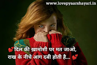 Khamoshi Hindi shayari images