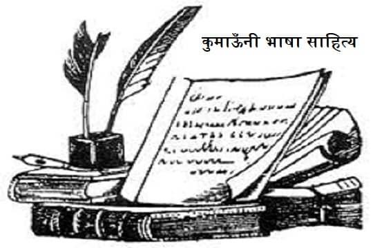 कुमाऊँ भाषा साहित्य से सम्बंधित ई-बुक्स पढ़ें-E-book relating to Kumauni Language & Literature-Kumauni Bhasha Sahitya
