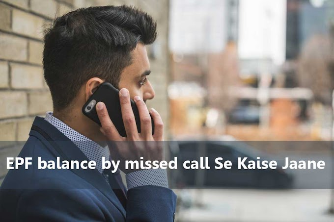EPFO Balance By Missed Call Se Kaise Jaane ?