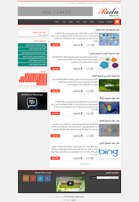 تحميل قالب تقني العرب V1 متجاوب و سريع