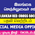 Sri Lankan Red Cross Society - Vacancy (G.C.E A/L Qualified)