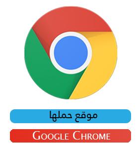 تحميل جوجل كروم المتصفح الفريد Download Google Chrome 2020 للكمبيوتر والاندرويد والايفون والبلاك بيري
