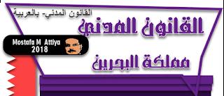 كشاف عناوين وموضوعات القانون المدني-البحرين