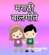 50 Marathi Balgeet songs- 50 मराठी बालगीते