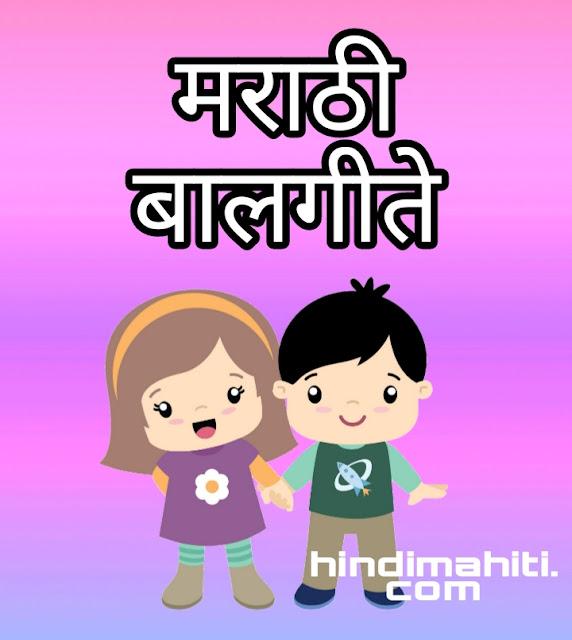 marathi balgit