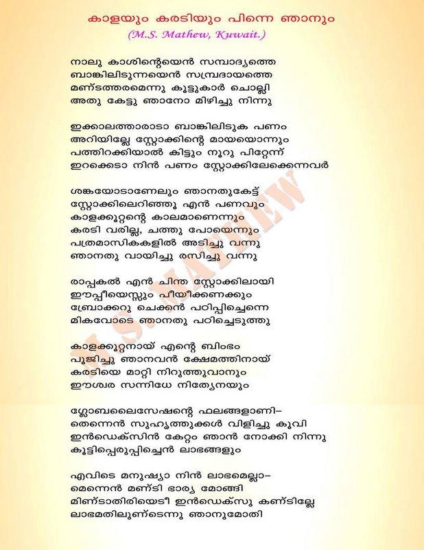 Malayalam News Www Keralites Net Oru Gunapadam