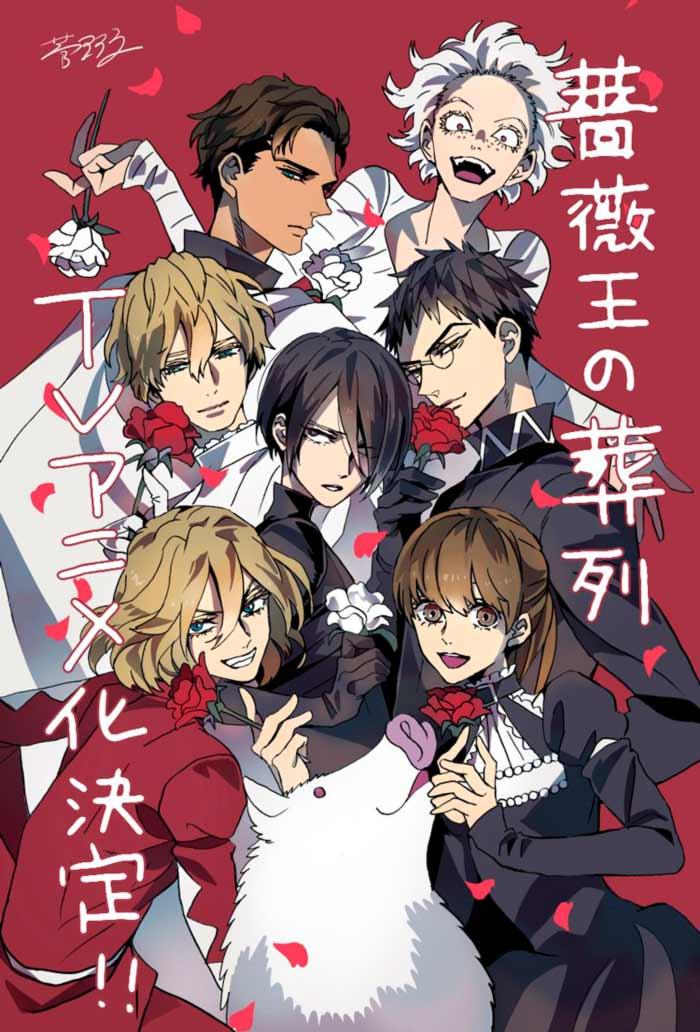 Requiem por el rey de la rosa (Baraou no Souretsu) manga - Aya Kanno