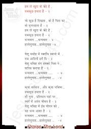Hum to khuda ke bete he Hindi Christian songs's Lyrics हम तो खुदा के बेटे हे जीसस सॉन्ग लिरिक्स