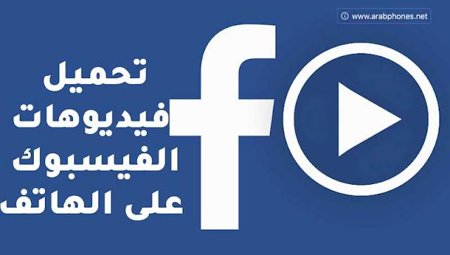 أسهل طريقة لتحميل فيديوهات الفيسبوك على الهاتف