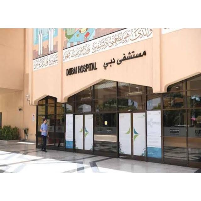 وظائف مستشفي دبي راتب يصل الي 6500 درهم +حوافز