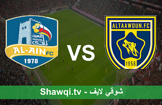 مشاهدة مباراة التعاون والعين السعودي بث مباشر اليوم بتاريخ 09-04-2021 في الدوري السعودي