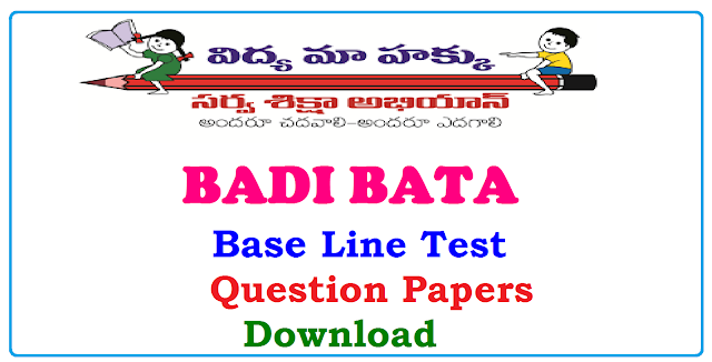 Badi Bata Base Line test question papers Download| Telangana School Education Dept SSA Hyderabad New Academic Year Download question Papers for Base Line test as a part in Badi Bata in Govt Schools| Download Baes Line Test Question Papers| Children Achievement Level Test CALT question Papers from Classes 3rd to 5th| Badi Bata Base Line test question papers Download for the Subjects Telugu,English, Maths for Primary Classes/2017/03/badi-bata-base-line-test-telugu-english-maths-3rd-4th-5th-question-papers-download-Children-achievement-test-calt.html
