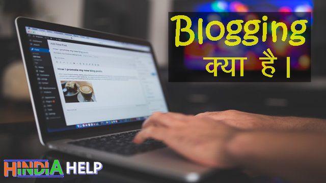 Blogging क्या है Blogging शुरु कैसे करे जानिए Blog Blogger की पूरी जानकारी के साथ