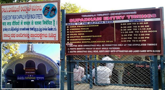 Supadham entrance for senior Citizens