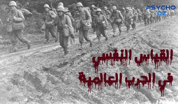 القياس النفسي في الحرب العالمية