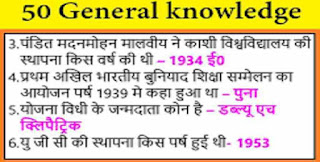 General knowledge Hindi PDF