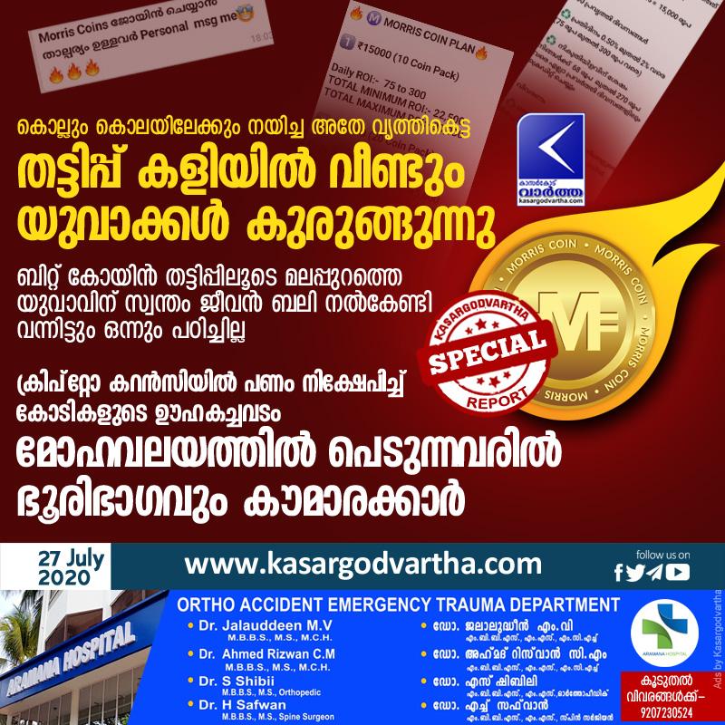 Kasaragod, News, Kerala, fake, Fraud, Youth, Bitcoin, bitcoin fraud again