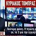 Τόμπρας: Το μονοπάτι προς τα 50 εκατομμύρια για το ΣΥΡΙΖΑ TV (video)