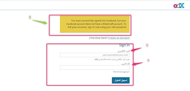 تسجيل الدخول إلي موقع edx.org