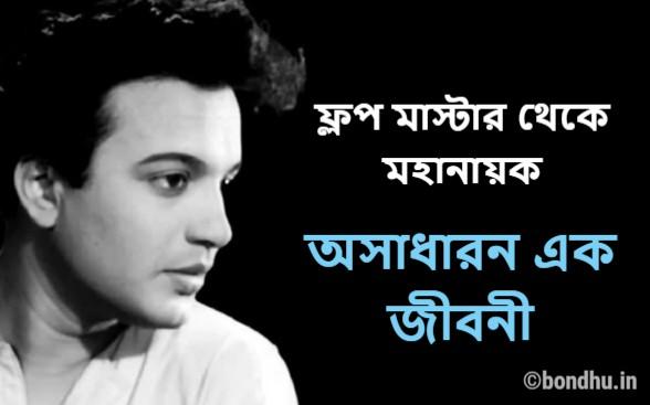 biography_of_mahanayak_uttam_kumar
