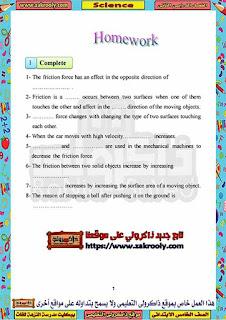 حصريا مذكرة Science للصف الخامس الابتدائى ترم ثانى لمدرسة النزهة للغات