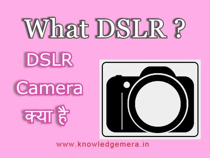 DSLR Camera क्या है और इसके फायदे क्या है