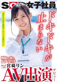 SDJS-066 เปิดตัวพนักงานสาวสวยลูกครึ่งไทยญี่ปุ่นลีลาเด็ด Rin Miyazaki