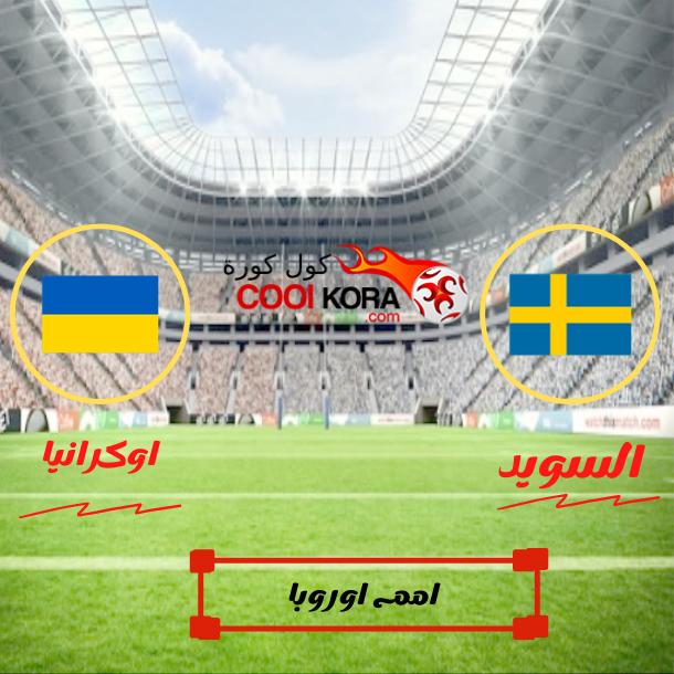 تعرف على موعد مباراة السويد أمام أوكرانيا والقنوات الناقلة لها