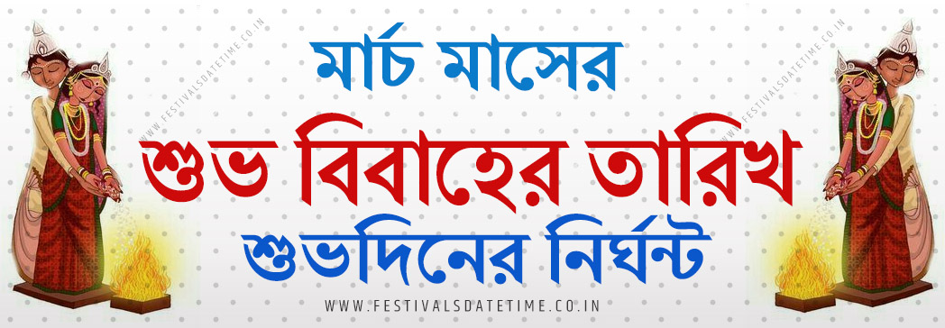March 2020 - Bengali Marriage Dates, 2020 Bengali Shuvo Bibaho Dates