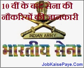 How to get job in Indian Army after 10th